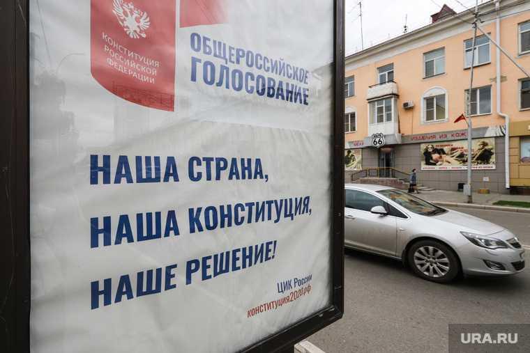 Баннеры на тему общероссийского голосования по поправкам к Конституции РФ. Курган