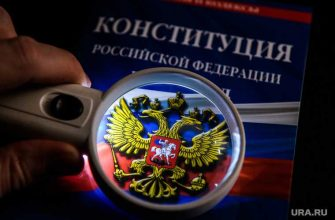 текст Конституция Россия