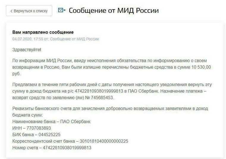Прибывших из-за границы россиян попросили вернуть деньги