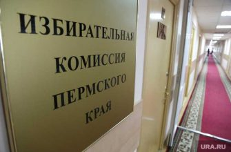 выборы пройдут в течение трех дней Пермский край