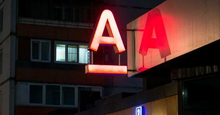 личные данные клиентов «Альфа-банка» утекли в интернет
