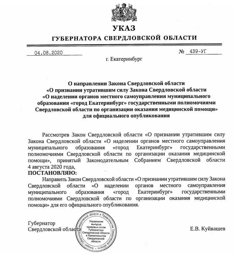 Свердловский губернатор поставил точку в реформе минздрава. ДОКУМЕНТ
