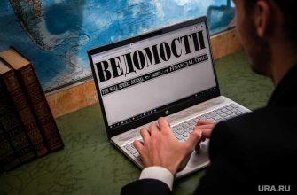 экс-журналисты «Ведомостей» будут освещать