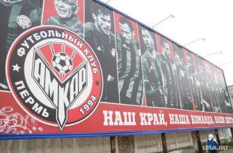 пермский футбольный клуб