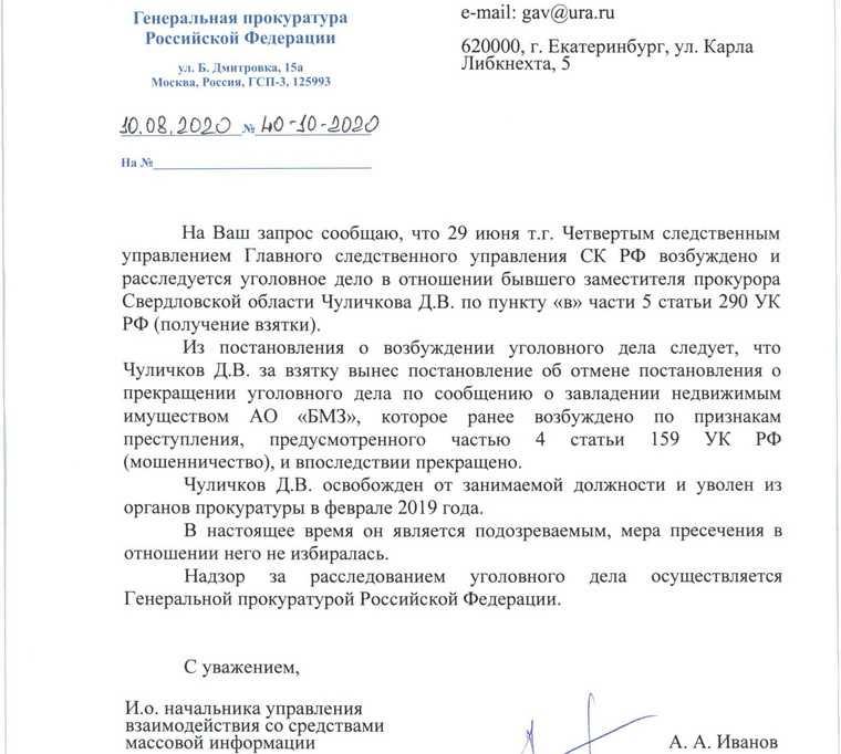 Свердловского экс-прокурора подозревают во взятке. Инсайд URA.RU подтвердился