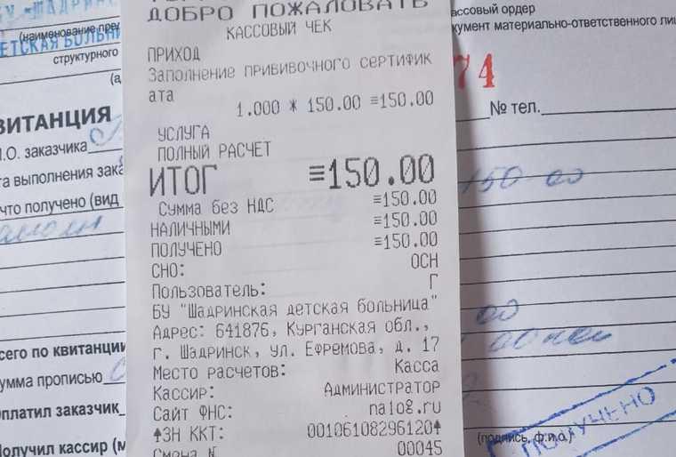Курганские медики берут деньги за заполнение справки. ФОТО