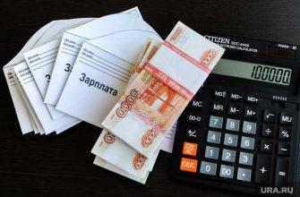Россиянам назвали способ добиться повышения зарплаты