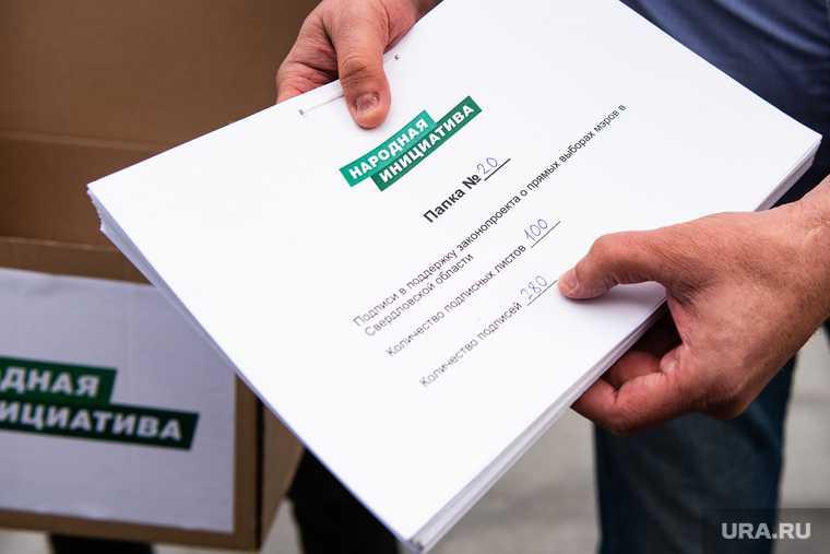 заксобрание подписи за прямые выборы Свердловская область