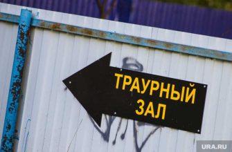 смерти прогноз медик Свердловская область