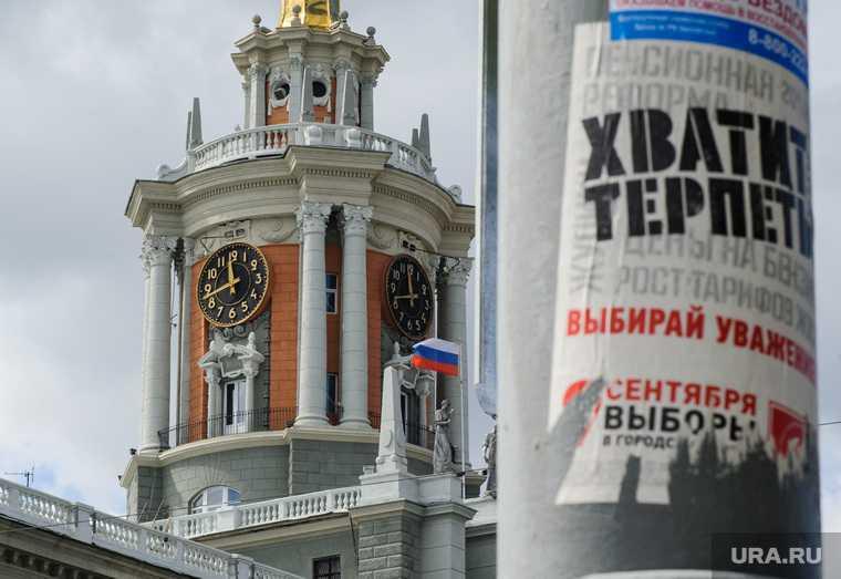 Екатеринбург гордума довыборы
