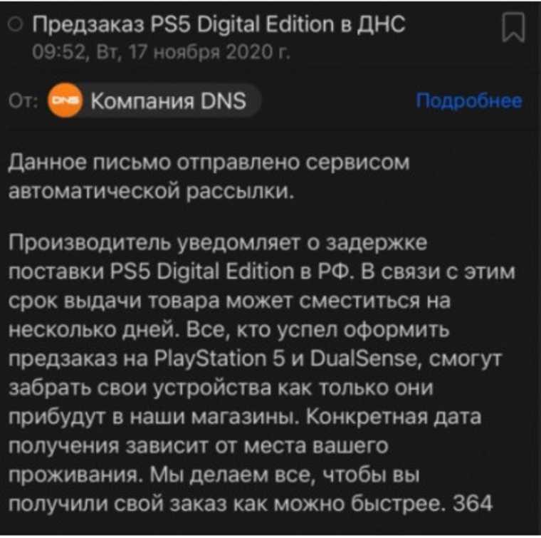 Россияне могут не получить PlayStation 5 после выхода. Скрин