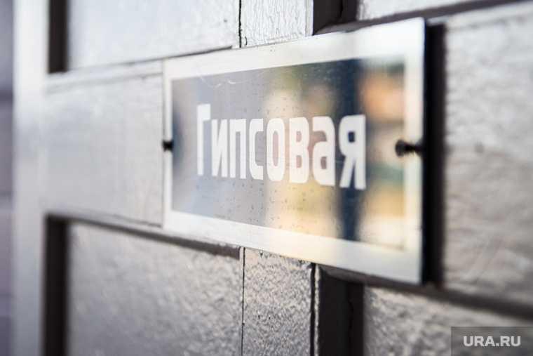 коронавирус закрыли травмпункты Екатеринбург