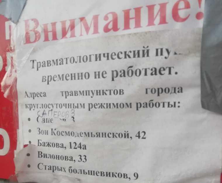 Жители Екатеринбурга жалуются на очереди в травмпунктах. Часть закрыли из-за коронавируса