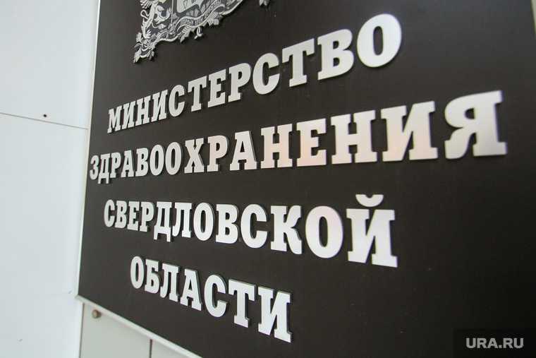 Екатеринбург коронавирус госзакупки Минздрав Свердловской области пандемия