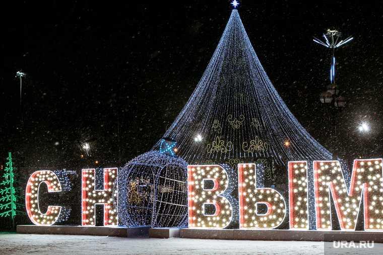 губернатор 31 декабря Свердловская область