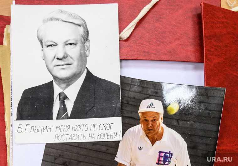 заслуги Ельцина