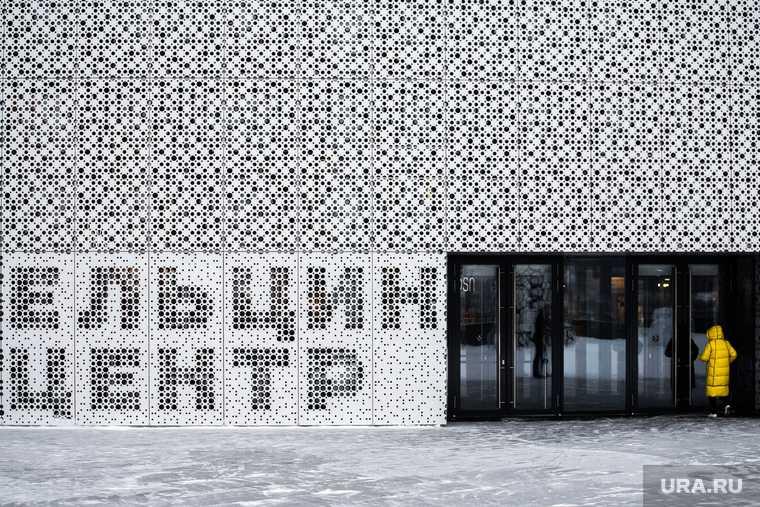 Ельцин центр иск юбилей пандемия