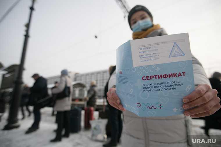 сертификат о вакцинации против новой коронавирусной инфекции covid - 19 (ковид-паспорт). Москва