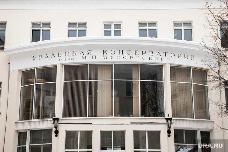 министр культуры россии Ольга Любимова консерватория ректор увольнение