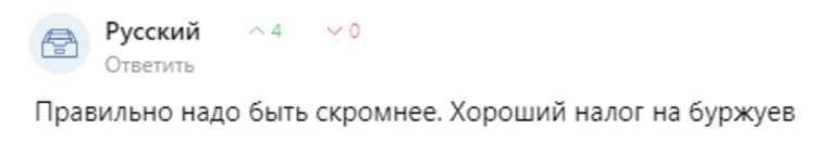 Россияне в соцсетях одобрили новый налог, предложенный Зюгановым. «Его давно надо ввести»