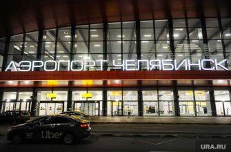Челябинск аэропорт хищения Баландино прокуратура уголовное дело реконструкция