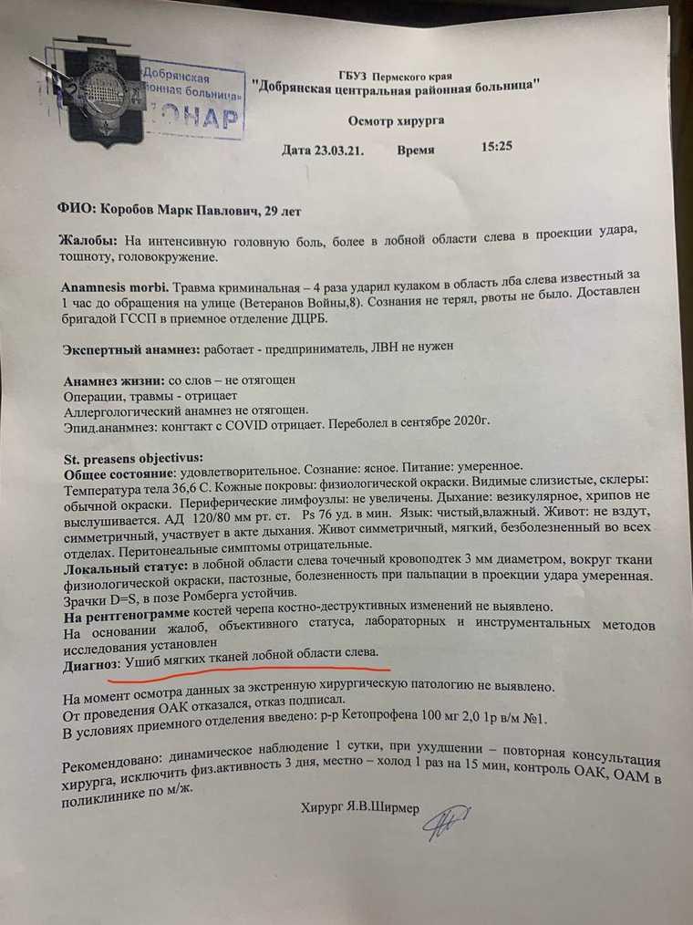 Пермский депутат обвинил сотрудника мэрии в избиении