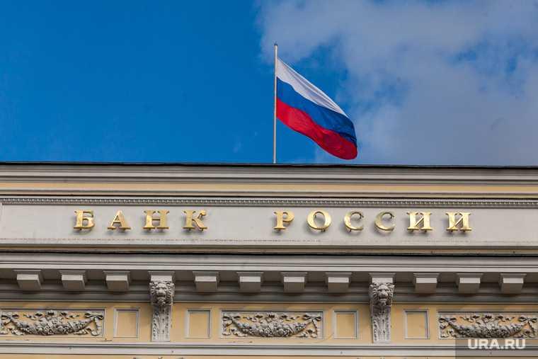 ЦБ РФ лицензия банк Пермь