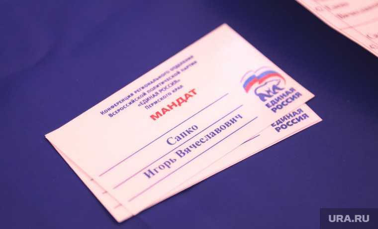 выборы в пермском крае