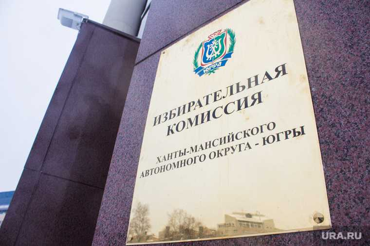 новости хмао выборы в думу выделили дополнительные деньги средства миллионы рублей запросил избирком югры на проведение выборов