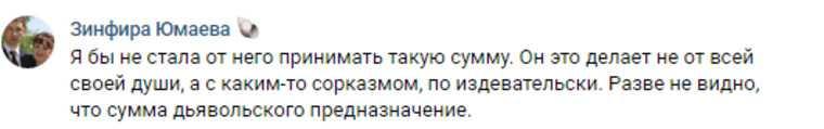 Моргенштерн пожертвовал благотворительному фонду 666 666 рублей. В соцсетях требуют вернуть деньги