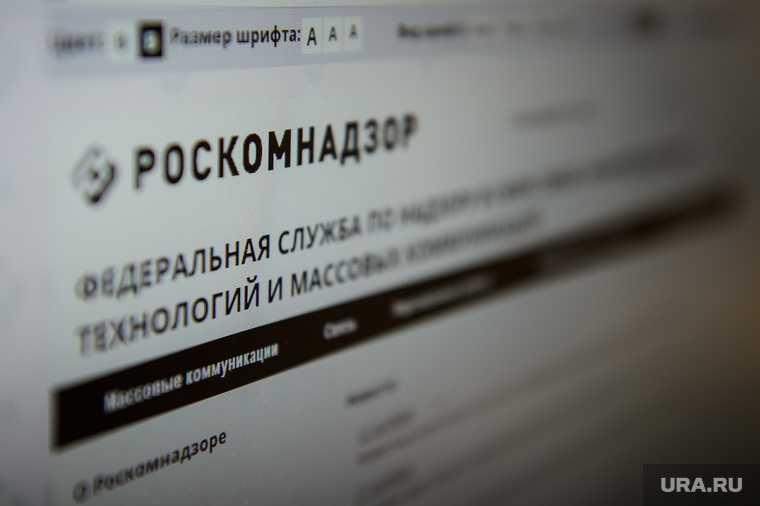 роскомнадзор штраф Google Twitter Facebook WhatsApp