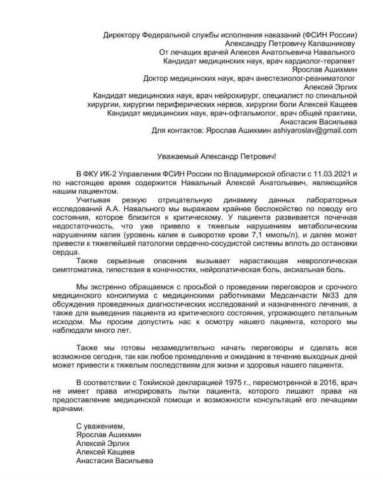 Врач Навального сообщила о его критическом состоянии. «Вплоть до остановки сердца». Скрин