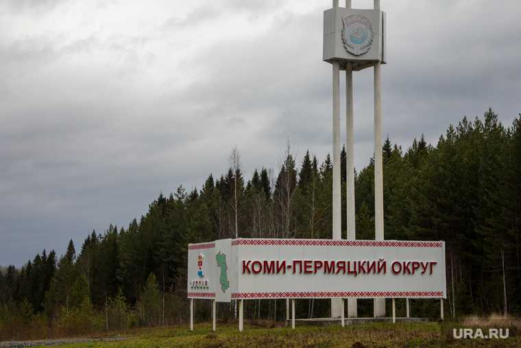 пермский край муниципальная реформа