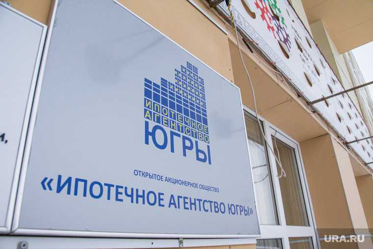 Ипотечное агентство Югры реформа генеральный директор Чепель понижен в должности