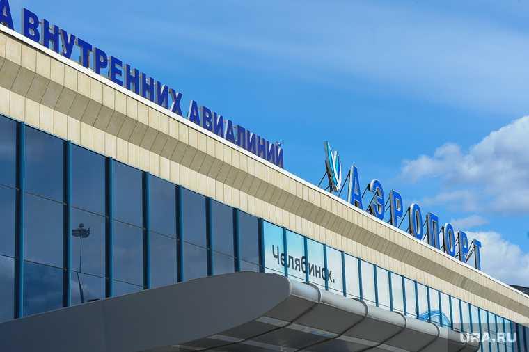 Челябинск аэропорт