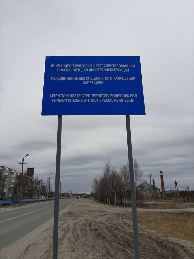 Иностранцам запретили свободное передвижение по городу в ЯНАО. Фото