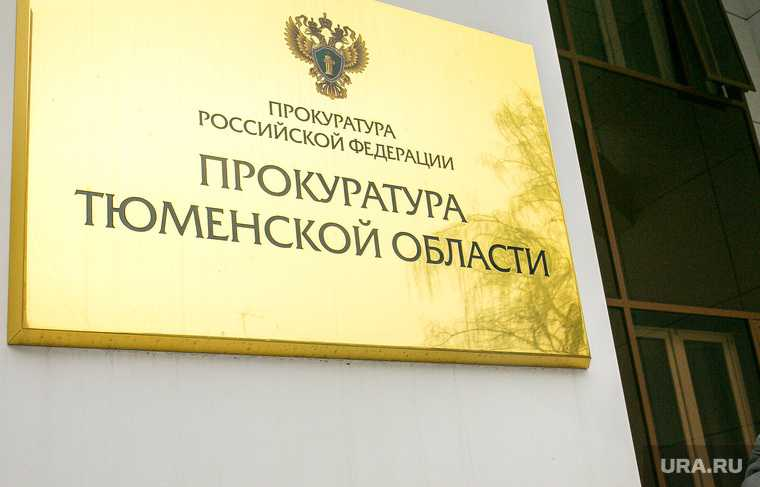 прокуратура тюменской области