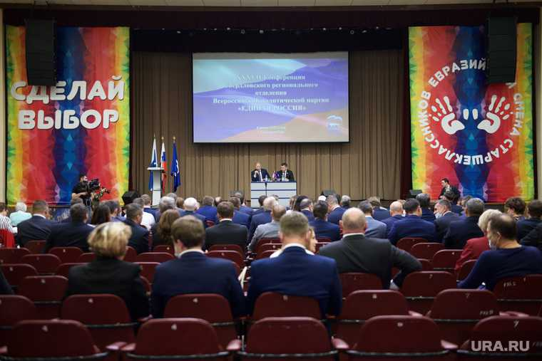 съезд «Единой России» делегаты Свердловская область партконференция выборы 2021