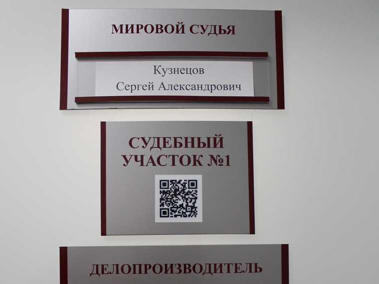 В Челябинской области судьям начали присваивать QR-коды