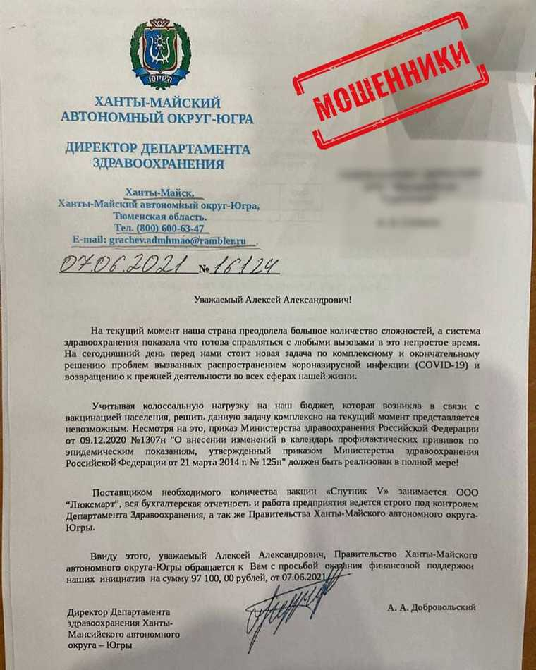 В регионе от имени главного врача ХМАО собирают деньги на вакцину