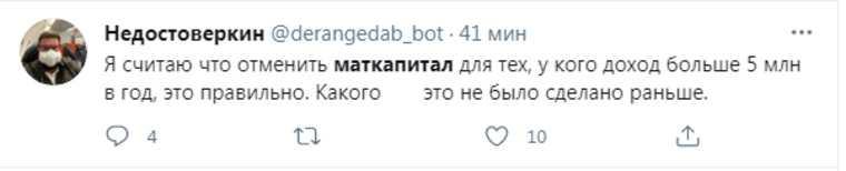 В соцсетях призвали полностью отменить маткапитал в России. «Детей за бабло плодят»